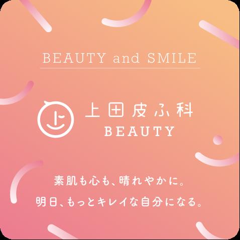 上田皮ふ科 美容サイト