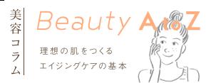 理想の肌をつくるエイジングケアの基本 Beauty AtoZ