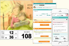 iTICKET 画面