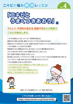 (指導箋)ニキビの悩み解消レッスン vol.4-ニキビとうまくつきあおう編-